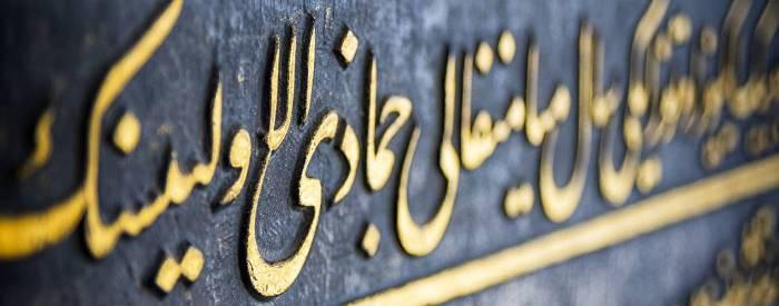 arapça türkçe çeviri ve türkçe arapça çeviri