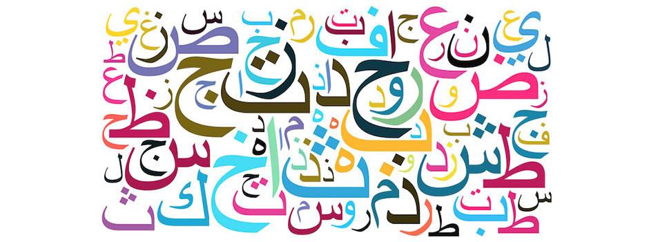 Arapça çeviri ve Arapça tercüme
